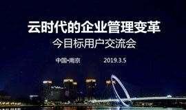 云时代的企业管理变革——南京站