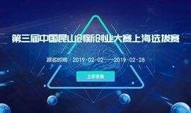 第三届中国昆山创新创业大赛上海选拔赛