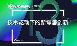 【移动战略说第·十三期】技术驱动下的新零售创新【杭州站】
