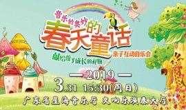 3月丨《春天的童话》亲子互动音乐会/星海音乐厅