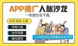 鸟哥笔记APP推广人脉沙龙 | 北京、深圳、上海