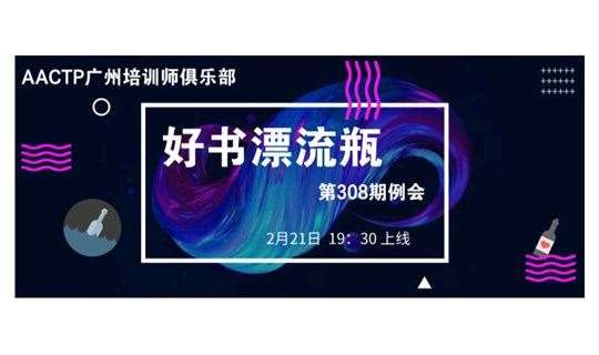 Toastmasters AACTP广州培训师俱乐部-第308期例会(好书漂流主题活动)