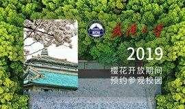 武汉大学2019年樱花开放期间预约参观校园(官方唯一预约通道)
