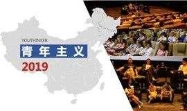 青年主义:重庆青年创新论坛