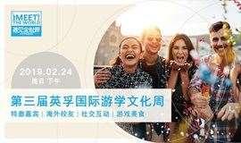 Meet The World –第三届英孚国际游学文化周 福州站