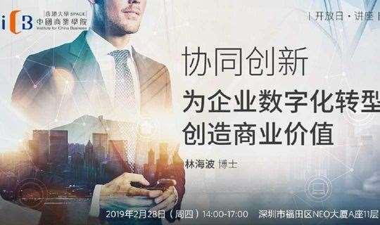 香港大学讲座|协同创新,为企业数字化转型创造商业价值