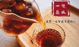 【天津】咖啡赏味交流会(线下活动)
