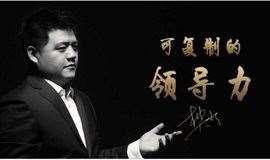 【樊登读书】郑州第1903期:《可复制的领导力》线下学习分享