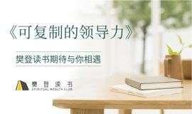 【樊登读书】郑州第1902期:《可复制的领导力》线下学习分享