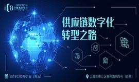 供应链数字化转型之路