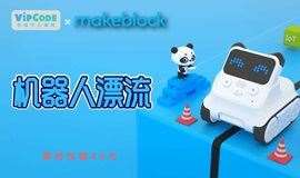 机器人漂流活动-小寺创客