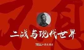 日本帝国的扩张 | TELL+历史讲座:二战与现代世界第一讲