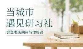 樊登书店研习社《心理医生为什么没有告诉我》