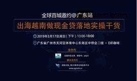 出海越南做现金贷落地实操干货分享 |  广州站