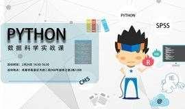 CDA数据实战课 - Python 数据科学精讲
