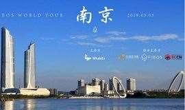 区块链3.0 EOS全球行 · 南京站