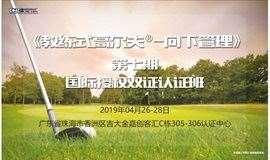 第七期《教练式高尔夫®-向下管理》国际授权双证认证班开始报名啦!