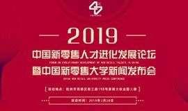 《新零售 进化论》亿万财富培训会.杭州站