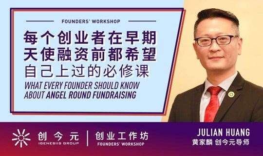 每个创业者在早期天使融资前都希望自己上过的必修课 What every founder should know about angel round fundraising