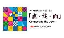 TEDxUWCChangshu 2019 年度大会 | 点 · 线 · 面 Connecting the Dots