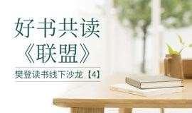 好书共读《联盟》樊登读书线下沙龙【第4期】