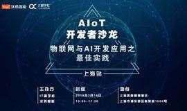 【限时免费】物联网与AI开发应用之最佳实践——AIoT开发者沙龙·上海站(3月16日周六)