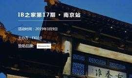 IB之家第十七期 · 南京站