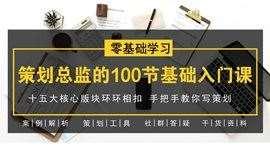 抢票:策划总监的100节基础入门课【赠送5G资料包】