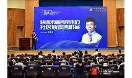 蓝店2019新物流及社区服务行业创业交流会-郑州站