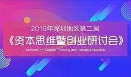 2019 年深圳地区第二届《资本思维暨创业研讨会》