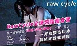 运动 | RawCycle瘦身营预热 | 解锁零器械减脂
