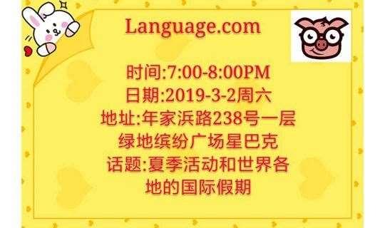 Language.com语言学习交流