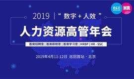 """伯乐会""""数字+人效""""第11届人力资源高管年会(北京站)"""