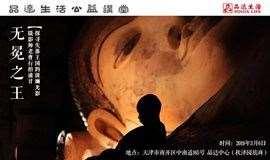 【品达生活公益讲堂】无冕之王摄影师老曹行摄蒲甘,探寻失落王国的斑斓光影