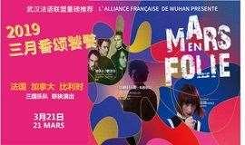 三月香颂饕餮 2019 中国巡演武汉站 Mars en Folie