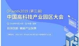 2019(第三届)中国高科技产业园区大会