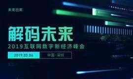 2019年春季 互联网数字新经济峰会【区块链通证经济】