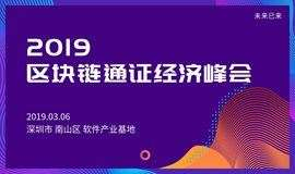 2019年春季 区块链通证经济峰会