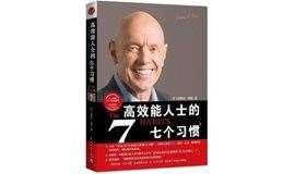 """""""下班后夜校""""--《高效能人士的七个习惯》教你循序渐进地掌控人生"""