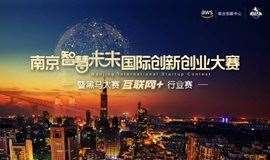 【报名】南京智慧未来国际创新创业大赛暨黑马大赛互联网+行业赛