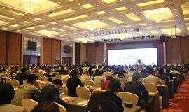 第九届中国电子商务与物流协同发展大会暨首届全渠道零售与供应链创新发展高峰论坛