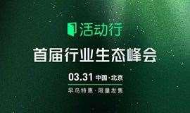 造·活动行首届行业生态峰会