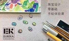 Eureka艺术中心丨珠宝设计手绘,你也能画出blingbling的宝石!