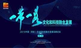 2019中国(西安)文化和科技发展高峰论坛