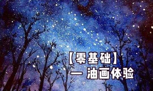 【唐醋画吧•零基础油画】手残党也可以画的星空。