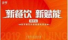 【新餐饮·新赋能】食亨餐饮外卖赋能私享会·南京站