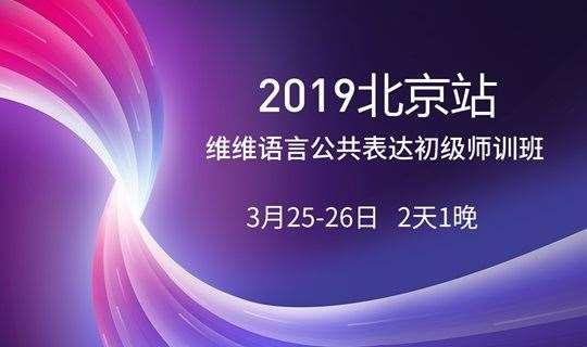 口才培训——维维语言青少年公共表达初级师训班 (北京2天1晚)