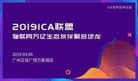ICA联盟物联网万亿生态伙伴聚合沙龙(广州站)