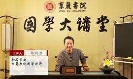 京麓书院国学大讲堂系列讲座之韩明君——《阴符经》