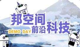 邦空间前沿科技DEMO DAY